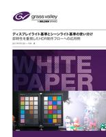 ディスプレイライト基準とシーンライト基準の使い分け 即時性を重視したHDR制作フローへの応用例 Whitepaper